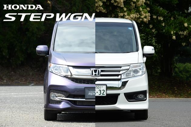 ホンダ「ステップワゴン」の新型と旧型を比較してみた/渡辺陽一郎
