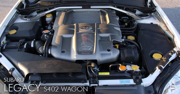 スバル レガシィS402ワゴン 試乗レポート