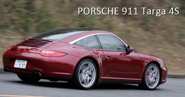 ポルシェ 911 タルガ4S 試乗レポート
