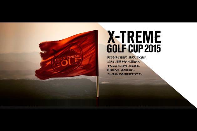 「エクストレイル ハイブリッド」のプロモーション企画 「X-TREME GOLF CUP 2015」
