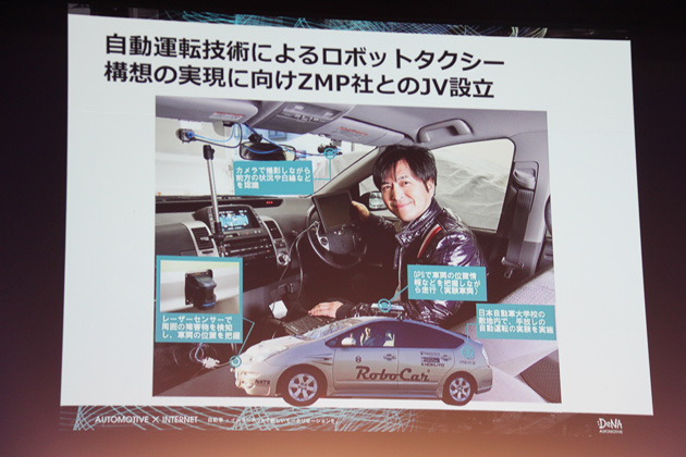 自動運転技術によるロボットタクシー構想の実現に向けZMP社とのJV設立