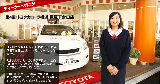 トヨタカローラ横浜 戸塚下倉田店