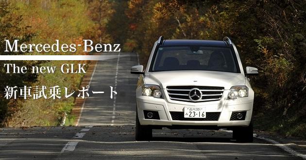 メルセデス・ベンツ GLKクラス 試乗レポート