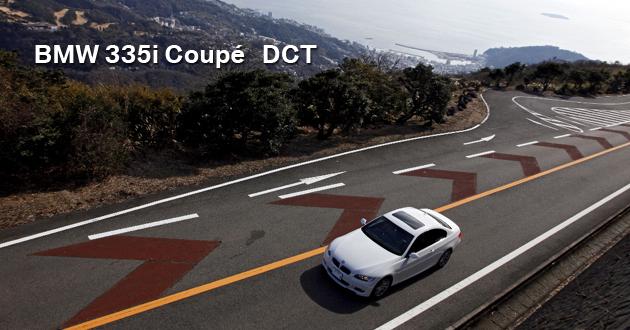 BMW 335iクーペ DCT 試乗レポート