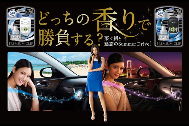 ファブリーズ プレミアムクリップ 夏のドライブデート応援キャンペーン