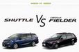 ホンダ 新型シャトル vs トヨタ カローラフィールダー どっちが買い!?徹底比較
