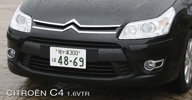 シトロエン C4 1.6VTR 試乗レポート