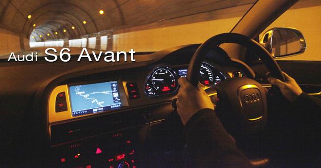 アウディ S6アバント 試乗レポート