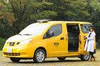 日産「NV200タクシー」がおもてなしセレクション金賞を受賞