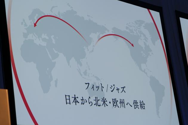 """「グローバル6極体制」の推進として北米「フィット」の一部と欧州「ジャズ」を日本から供給することで地域の""""相互補完""""を強力に推進していく"""