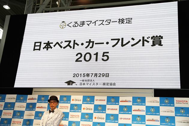 日本ベスト・カー・フレンド賞2015