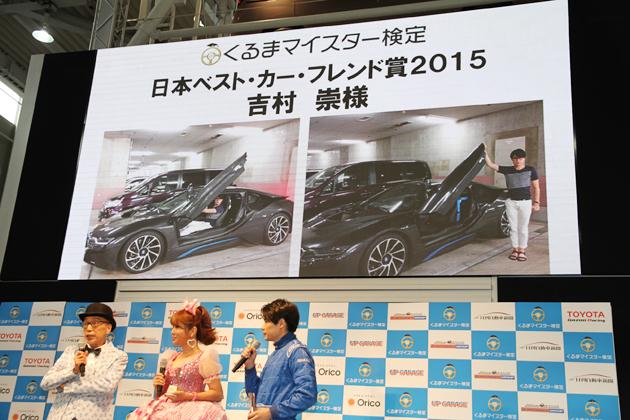平成ノブシコブシ 吉村崇さんの愛車 BMW i8