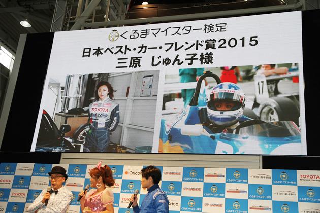日本ベスト・カー・フレンド賞2015に選ばれた参議院議員の三原じゅん子さん