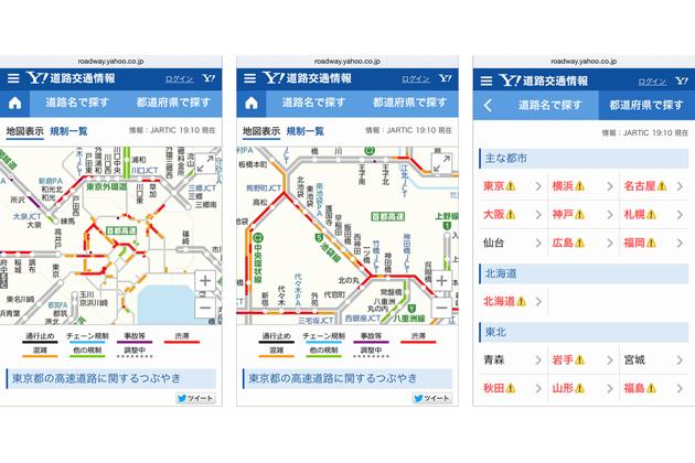 Yahoo!道路交通情報