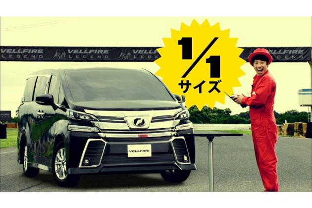 「ヴェルファイア」実物大ラジコンレース対決@筑波サーキット/VELLFIRE Presents VELLFIRE LEGENDプロジェクト