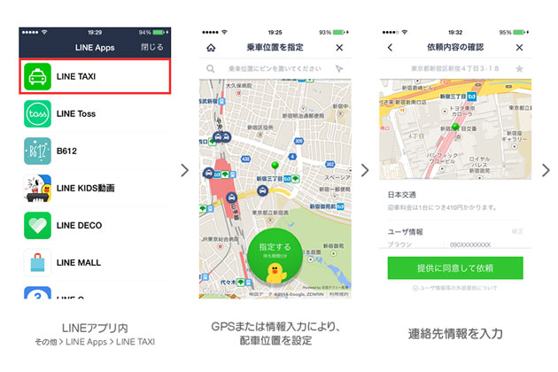 LINEタクシー使用方法(1)