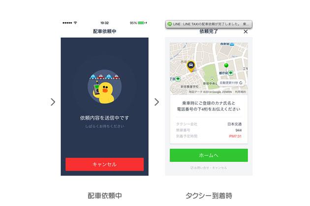 LINEタクシー使用方法(2)