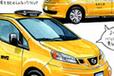【はたらくクルマ】ニューヨークと東京の最新タクシー事情/遠藤イヅル