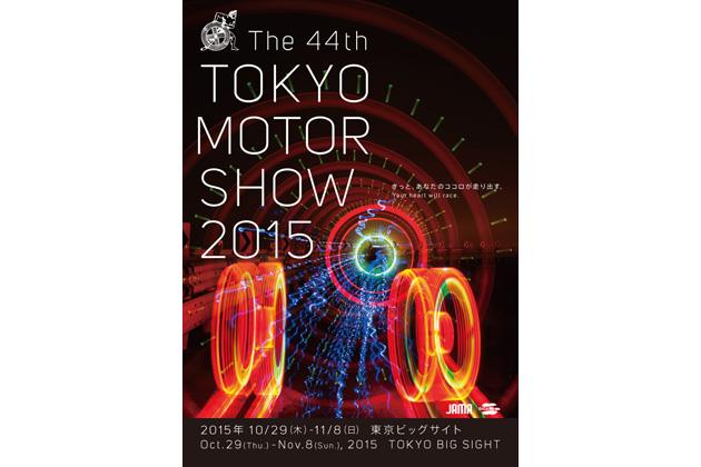「第44回 東京モーターショー2015」ポスター