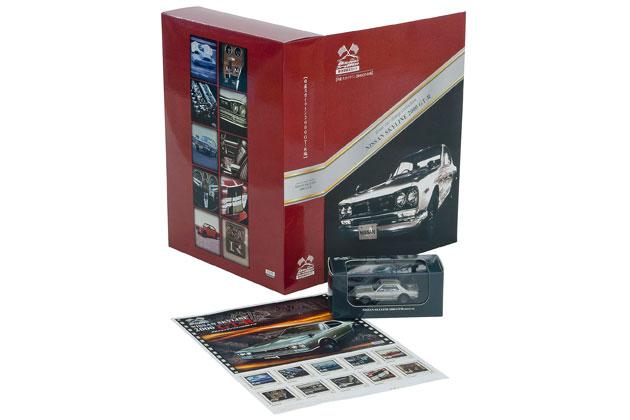 オリジナル フレーム切手セット『名車コレクションフレーム切手セット 日産スカイライン2000GT-R編』