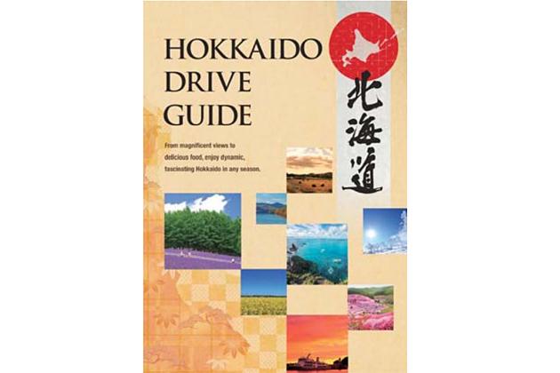 北海道ドライブマップ初の英語版「HOKKAIDO DRIVE GUIDE」