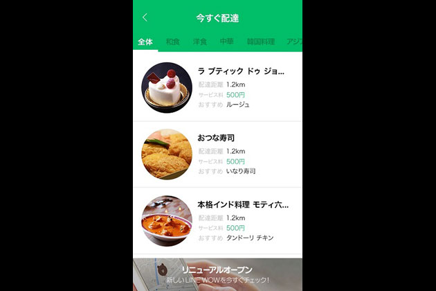 LINE WOW 今すぐ配達