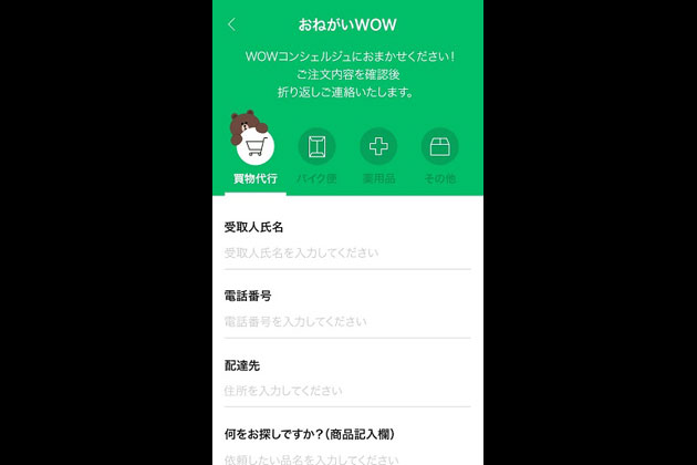 LINE WOW お願いWOW