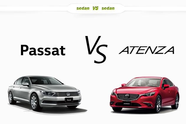 VW パサート vs マツダ アテンザ どっちが買い!?徹底比較