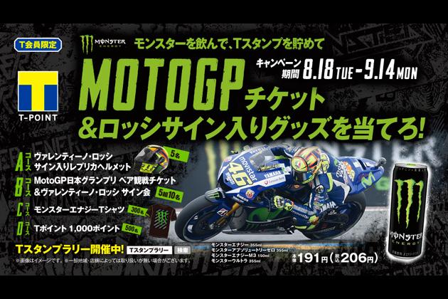 MOTO GPチケット&ロッシサイン入りグッズを当てろ!キャンペーン