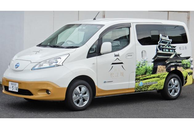 松江市に寄贈された電気自動車「日産 e-NV200」