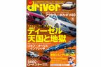 Driver 10月号