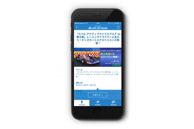 公式アプリ「SUBARU ACTIVE LIFE SQUARE」を提供開始