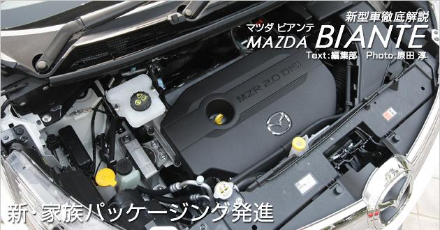 マツダ ビアンテ 新型車解説