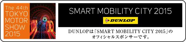住友ゴム、東京モーターショー2015の「SMART MOBILITY CITY 2015」に協賛