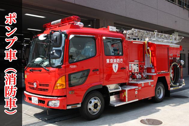 ポンプ車(消防車)