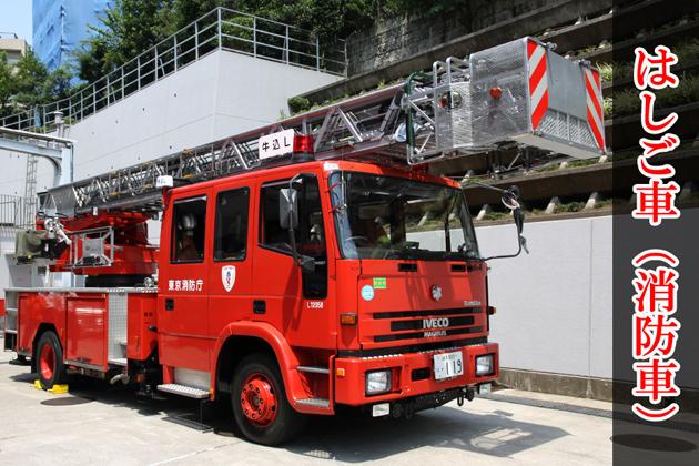 はしご車(消防車)