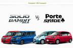 スズキ 新型ソリオ・ソリオバンディット vs トヨタ ポルテ・スペイド どっちが買い!?徹底比較