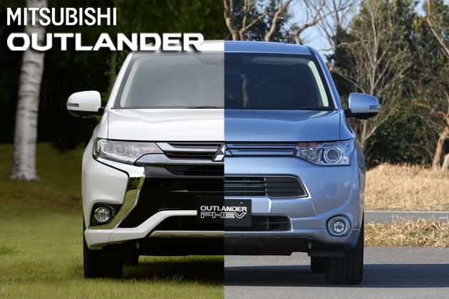 三菱「アウトランダー」の新型と旧型を比較してみた