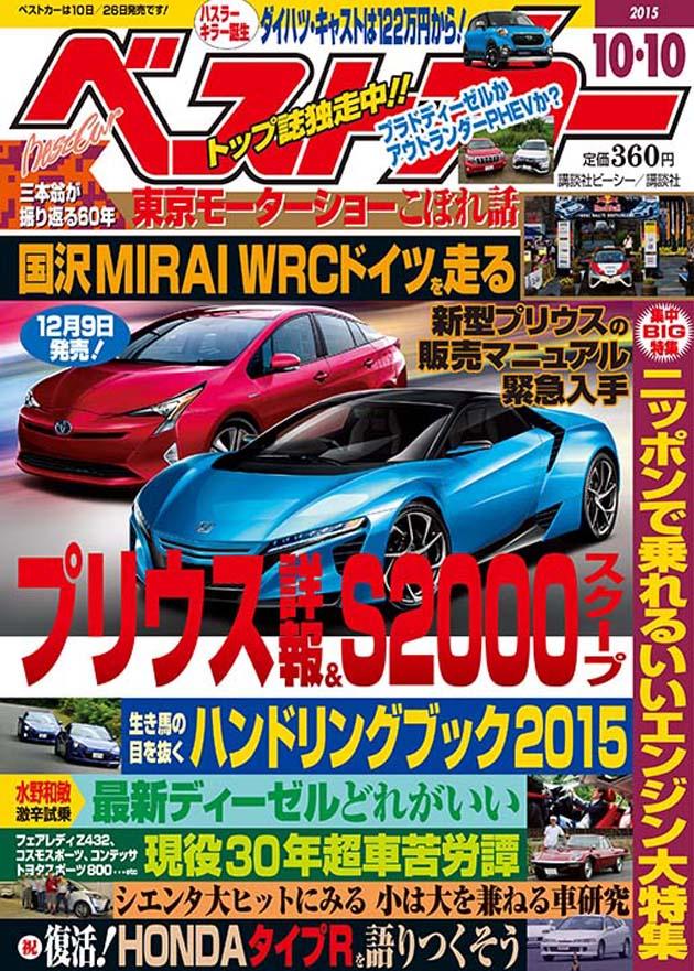 ベストカー 2015年10月10日号 表紙