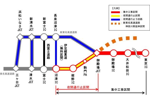 東名 御殿場⇔沼津、11/24~25に夜間通行止め