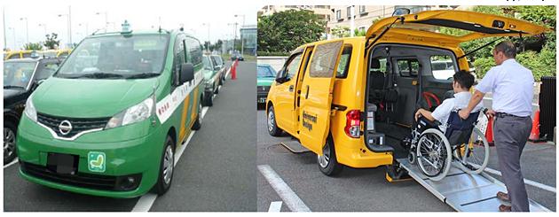ユニバーサルデザイン(UD)タクシー