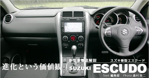 機能性を重視したデザイン改良 機能性を重視したデザイン改良 【スズキ エスクード 新型車解説】