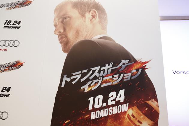 10月24日公開の「トランスポーター イグニション」