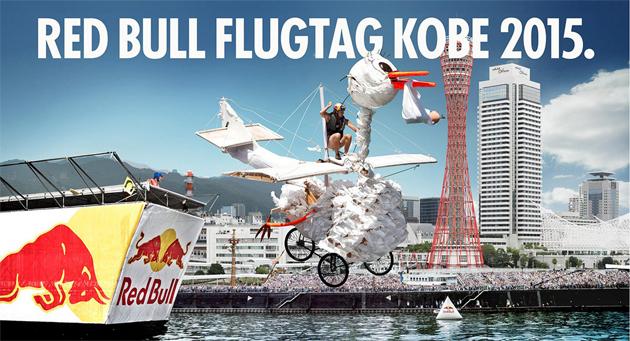 Red Bull Flugtag Kobe 2015