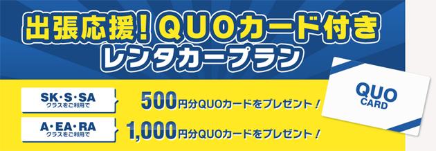 QUO カード付きレンタカープラン