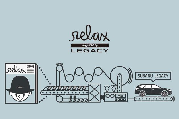 relax x LEGACY_CampaignLogo