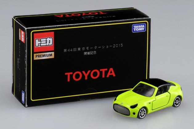 第44回東京モーターショー開催記念 トミカプレミアム TOYOTA コンセプトカー