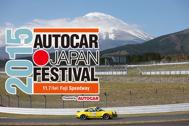 2015 AUTOCAR JAPAN FESTIVAL