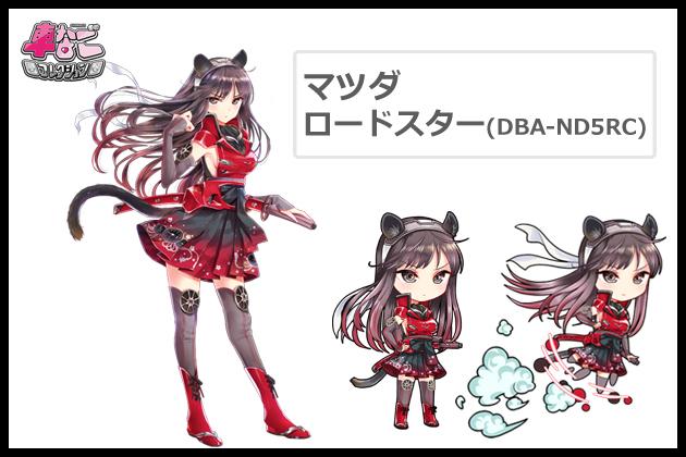マツダ「ロードスター」(ND型)