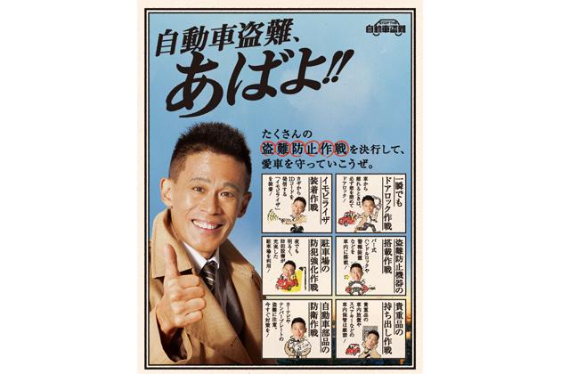 柳沢慎吾の「自動車盗難対策、あばよ!!」